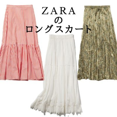 Tシャツも洒落る!【ZARA】の「柄ロングスカート」即買い3選