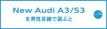New Audi A3/S3 を男性目線で選ぶと