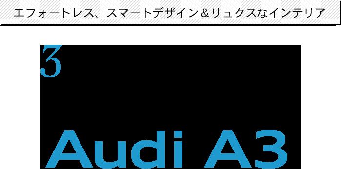"""[エフォートレス、スマートデザイン&リュクスなインテリア] 3つの理想を叶える!""""私""""が欲しいのはAudi A3"""