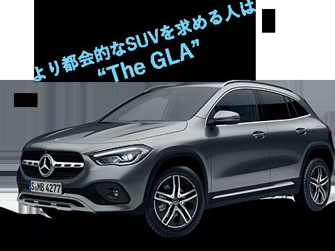 """より都会的なSUVを求める人は""""The GLA"""""""