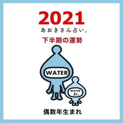 【2021年下半期の運勢】水のエレメント|偶数年生まれ