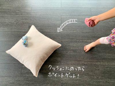 【小さい子もできる室内遊び】丸めた靴下を投げてなんちゃってカーリング遊び