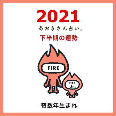 【2021年下半期の運勢】火のエレメント|奇数年生まれ
