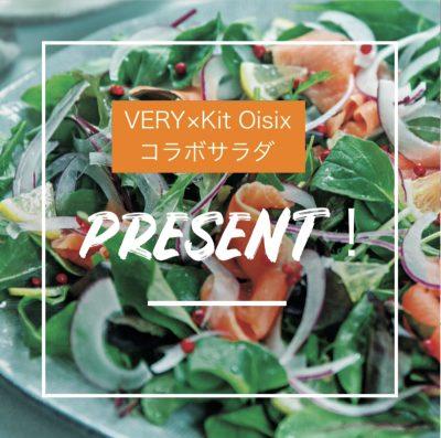【10名様にプレゼント】Oisixとコラボ第3弾、サーモンサラダを発売開始!