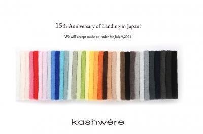 「カシウエア」15周年限定35色のブランケットはイニシャルサービスも