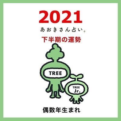 【2021年下半期の運勢】木のエレメント|偶数年生まれ