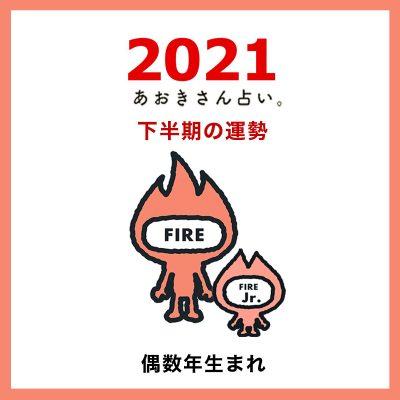 【2021年下半期の運勢】火のエレメント|偶数年生まれ