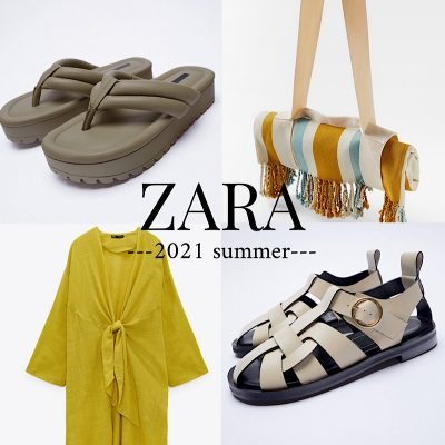 【ZARA】買って損しない「夏アイテム」4選