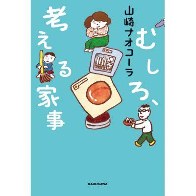 山崎ナオコーラさん「みんなが家事をやりたくなるような世の中に」