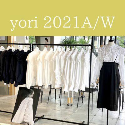 【展示会速報】「yori」2021秋冬のおすすめアイテム10選!