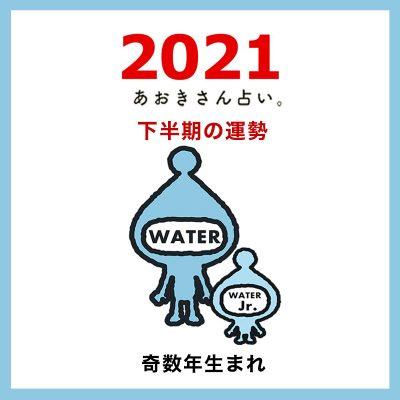 【2021年下半期の運勢】水のエレメント|奇数年生まれ