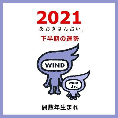 【2021年下半期の運勢】風のエレメント|偶数年生まれ