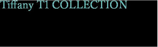 Tiffany T1 COLLECTION カラーやサイズ選びで自分だけのハーモニーに