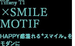 Tiffany T1×SMILE MOTIF HAPPY感溢れる〝スマイル〟をモダンに