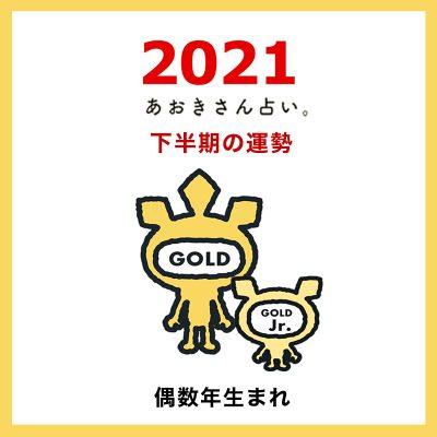 【2021年下半期の運勢】金のエレメント|偶数年生まれ
