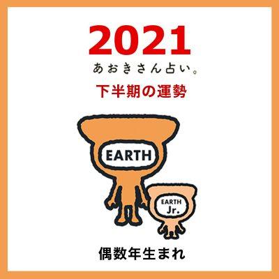 【2021年下半期の運勢】土のエレメント|偶数年生まれ
