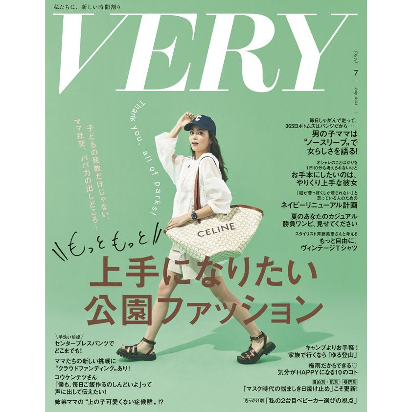 VERY2021年7月号cover