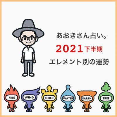 【2021年下半期の運勢】エレメント別にまとめて一挙公開|あおきさん占い。