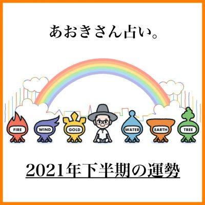 【2021年下半期の運勢】苦手の克服より「得意」「好き」が幸運の鍵に|あおきさん占い。