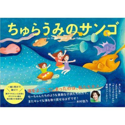 SMAPや嵐の作曲家が作った「音楽絵本」で夏旅気分!