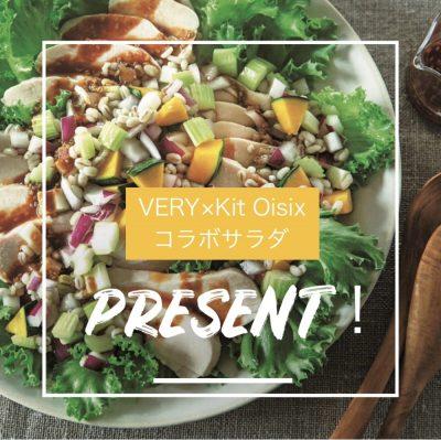 【10名様にプレゼント】Oisixとコラボ第4弾、中華風チキンサラダを発売開始!