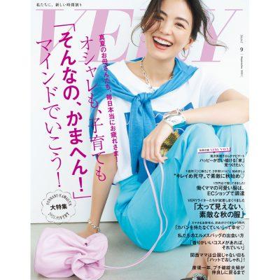 "VERY2021年9月号、明日発売!大特集は「オシャレも子育ても""かまへん!""マインドでいこう!」"