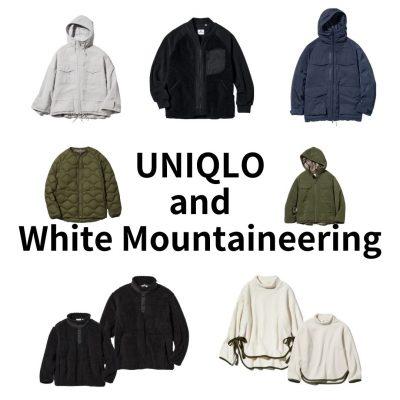 新コラボ「UNIQLO and White Mountaineering」全ラインナップ!アウターに注目