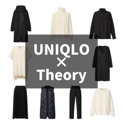 「ユニクロ×Theory」秋冬コレクション全ラインナップをチェック!