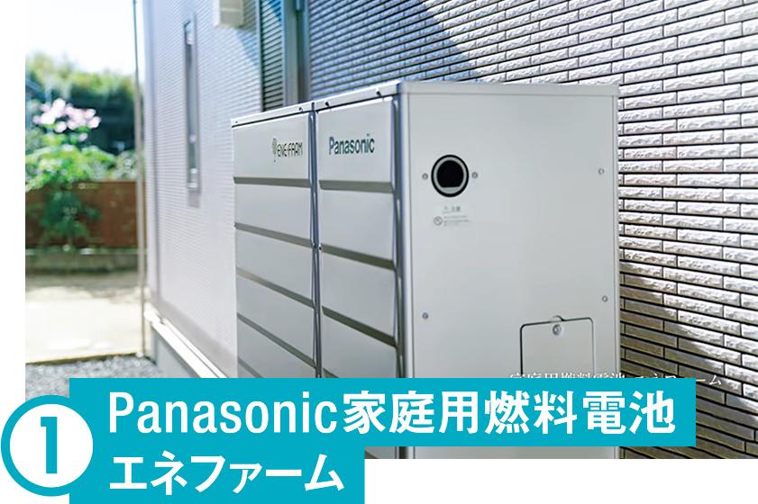 1 Panasonic家庭用燃料電池エネファーム