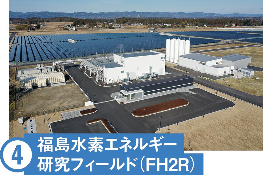 4 福島水素エネルギー研究フィールド(FH2R)