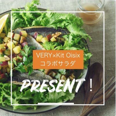 【10名様にプレゼント】Oisixとコラボ第5弾、ニシンと燻製ドレッシングのサラダを発売開始!