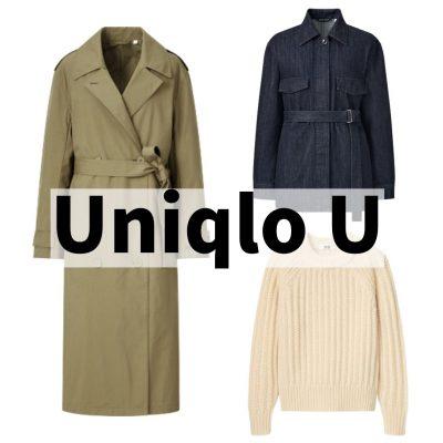 明日発売【ユニクロ ユー】注目「アウター&ニット」を身長別に着てみた!
