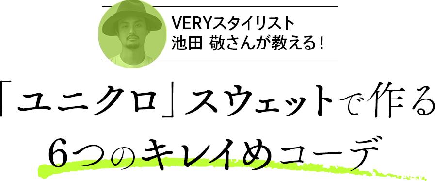 VERYスタイリスト池田 敬さんが教える!