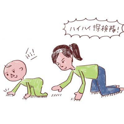 【ハイハイ探検隊】赤ちゃんと一緒におうちを探検!