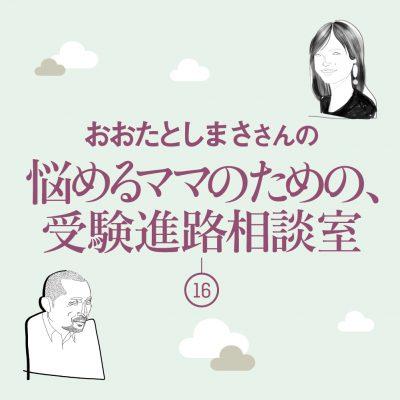 【中学受験】子どもの「落ちたらどうしよう」に親はどう応えたら?