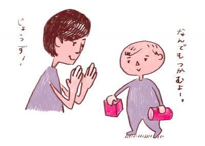 【赤ちゃんとの簡単な遊び方】もらって渡して「はい、どうぞ」
