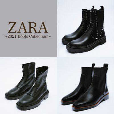 【ZARA】の美脚効果あり!な「黒ショートブーツ」おすすめ3選
