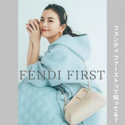【フェンディ ファーストって知ってる?】表紙のバッグでトレンドをキャッチ!