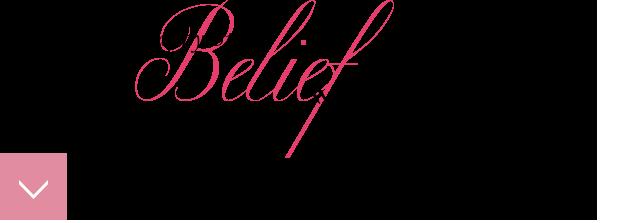 〝 信念を貫く〞自分が信じることを、情熱的に挑戦し続ける勇気を持つ