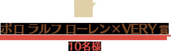 ポロ ラルフローレン×VERY賞 10名様