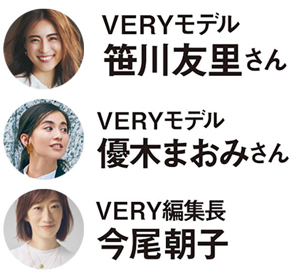 VERYモデル:笹川友里さん VERYモデル:優木まおみさん VERY編集長:今尾朝子