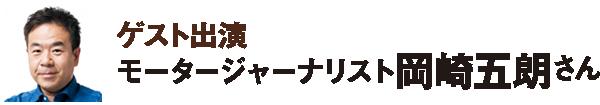 ゲスト出演:モータージャーナリスト岡崎五朗さん