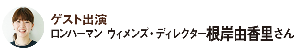 ゲスト出演:ロンハーマン ウィメンズ・ディレクター根岸由香里さん