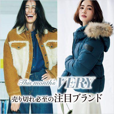 人気ブランドのお気に入りアイテムを見つけて冬支度