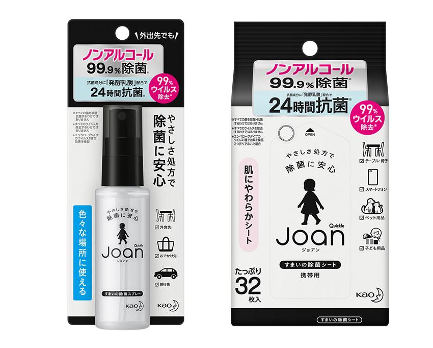 クイックルJoan除菌スプレー携帯用&除菌シート携帯用