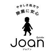 やさしさ処方で除菌に安心Joan
