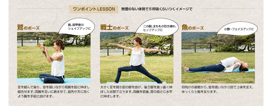 ワンポイントLESSON 無理のない体勢で5呼吸くらいつくイメージで