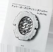 『クッキーボーイのアイシングクッキー』(祥伝社)