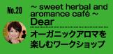 ~sweet herbal and aromance café~ Dear
