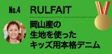 RULFAIT